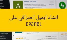 طريقة إنشاء ايميل احترافي بإسم موقعك مجاناَ على cPanel