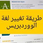طريقة تغيير لغة ووردبريس الى العربية