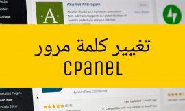 طريقة تغيير كلمة المرور او السر لوحة التحكم السى بانل cPanel