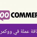 إضافة عملة في ووكمرس WooCommerce