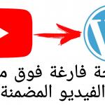 حل مشكل المساحة الفارغة فوق مقاطع الفيديو المضافة في مقالة ووردبريس