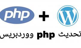 كيفية تحديث اصدار PHP على الووردبريس